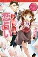 前途多難な恋占い Kaori&Kosuke