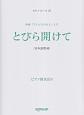 映画「アナと雪の女王」より とびら開けて/日本語歌詞 ピアノ弾き語り