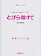映画「アナと雪の女王」より とびら開けて/日本語歌詞 超♪楽らくピアノ・ソロ