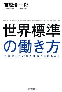 世界標準の働き方