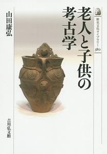 『老人と子供の考古学』山田康弘