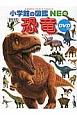 小学館の図鑑NEO<新版> 恐竜 DVDつき