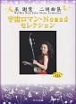 巫謝慧-ウェイウェイ・ウー- 二胡曲集「宇宙ロマン・Nomadセレクション」 CD付