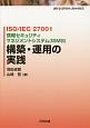 ISO/IEC 27001 情報セキュリティマネジメントシステム〈ISMS〉 構築・運用の実践 JIS Q 27001:2014対応