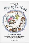 『絵と原文で楽しむStancliffe's Hotel』シャーロット・ブロンテ