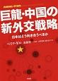 巨龍・中国の新外交戦略 日本はどう向き合うべきか
