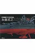 宇宙戦艦ヤマト2199 加藤直之 ARTWORKS