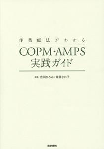 作業療法がわかる COPM・AMPS実践ガイド