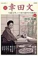 幸田文<増補新版> 文藝別冊 生誕110年、いつまでも鮮やかな物書き