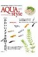 Aqua Style 巻頭特集:かわいいメダカを飼う喜び。 水辺の自然で暮らしを彩るライフスタイルマガジン(1)