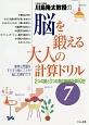川島隆太教授の脳を鍛える大人の計算ドリル 2つの数と3つの数の単純計算60日 (7)