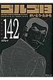 ゴルゴ13<コンパクト版> リプレイ (142)