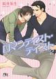 ロマンティスト・テイスト (2)