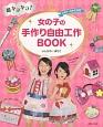 超キラキラ!女の子の手作り自由工作BOOK 小学1~6年生対応