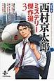 コミック・西村京太郎 ミステリー傑作選 (3)