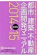 都市・建築・不動産 企画開発マニュアル 2014~2015