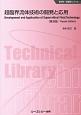 超臨界流体技術の開発と応用<普及版>