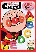 ABCカード アンパンマンとはじめよう!