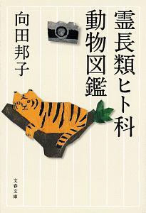 霊長類ヒト科動物図鑑<新装版>