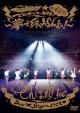 LIVE DVD 「ワールドワイド☆でんぱツアー2014 in 日本武道館〜夢で終わらんよっ!〜」(通常盤)