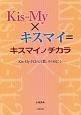 Kis‐My×キスマイ=キスマイノチカラ Kis‐My‐Ft2の言葉、その向こう。