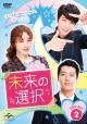 未来の選択 DVD SET2 【豪華170分特典映像ディスク付き】