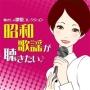 昭和歌謡が聴きたい! 懐かしの歌姫コレクション