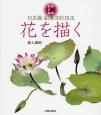 花を描く<新装改訂版> 日本画・鉛筆淡彩技法