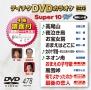 スーパー10W(演歌)~高尾山~
