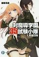 対魔導学園35試験小隊 英雄召喚(1)