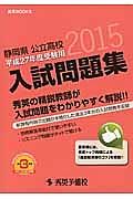 静岡県 公立高校 入試問題集 平成27年