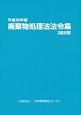 廃棄物処理法法令集 平成26年 3段対照