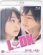 L・DK(通常版)