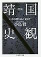 靖国史観<増補> 日本思想を読みなおす
