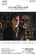 『ユリイカ 2014.8 臨時増刊号 総特集:シャーロック・ホームズ コナン・ドイルから『SHERLOCK』へ』マーティン・フリーマン