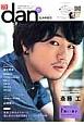 TVガイド dan 夏男子 2014 ロンググラビア&インタビュー&特大ポスター 斎藤工(2)