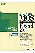 よくわかるマスター MOS Excel2013 対策テキスト&問題集