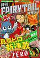 月刊FAIRY TAILマガジン (1)
