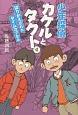 少年探偵カケルとタクト ほりかえされたタイムカプセル (4)