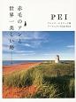赤毛のアンと世界一美しい島 プリンス・エドワード島パーフェクトGuide Bo