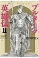 プルターク英雄伝 (2)