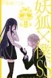 妖狐×僕SS-いぬぼくシークレットサービス- (11)