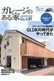 ガレージのある家 スマートハウス最前線!GLDKの時代がやってきた Garage Life特別編集 建築家作品集(31)