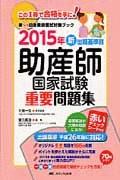 『新・出題基準別 助産師国家試験重要問題集 2015』葉久真理