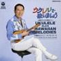 ウクレレで歌いましょう~練習のための解説入り~/ウクレレ・ハワイアン・メロディー