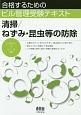 清掃/ねずみ・昆虫等の防除 合格するためのビル管理受験テキスト