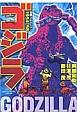 ゴジラ漫画コレクション 1954-1958