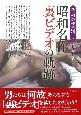 昭和名作裏ビデオの軌跡 新・幻の性資料1