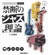 禁断のジャズ理論 CD付 THE SECRETS BOOK OF HOW T