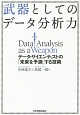 武器としてのデータ分析力 データ・サイエンティストの「未来を予測」する技術